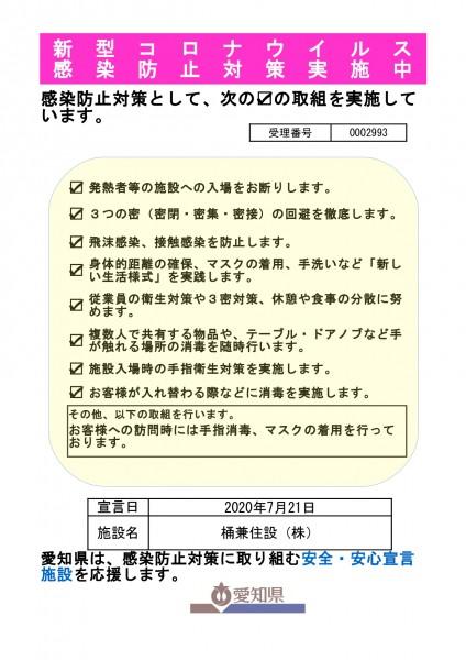 繧ウ繝ュ繝雁ッセ遲悶€€隱榊庄_page-0001
